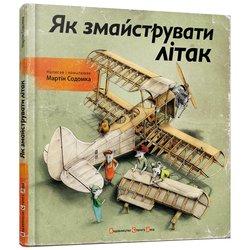 """Книга """"Як змайструвати літак"""" - Содомка Мартін"""